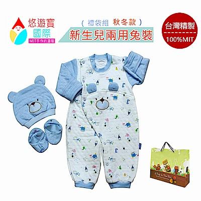 【悠遊寶國際】台灣製/厚款/新生兒兔裝-禮袋組(藍色系)