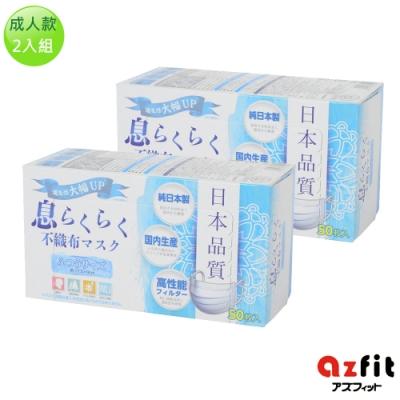 日本AZFIT 日本原裝製造舒適透氣不織布口罩(成人款)超值2入組