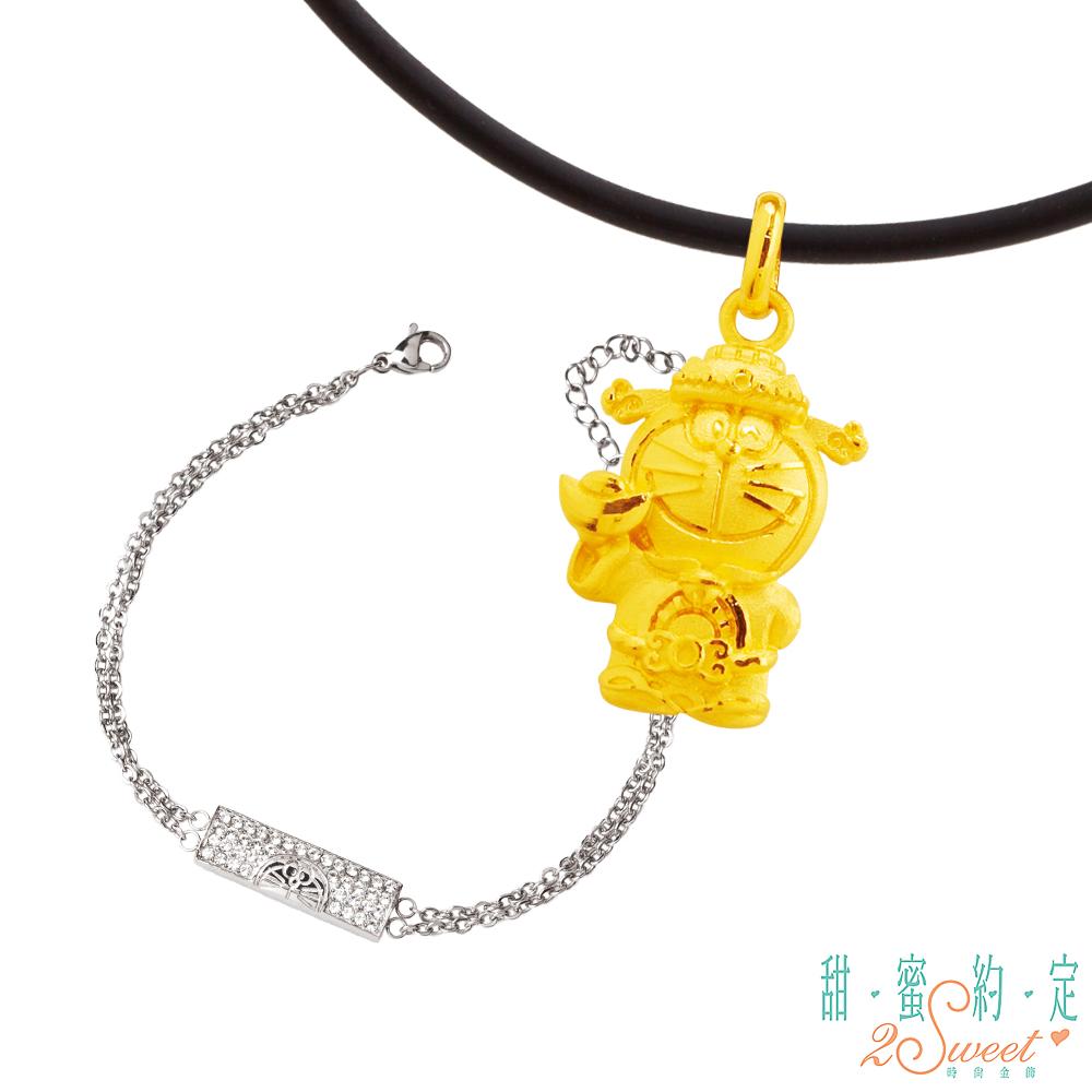 甜蜜約定 Doraemon 財神哆啦A夢黃金墜子+神秘白鋼手鍊-白