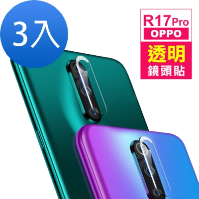 OPPO R17 Pro 高清 透明 9H鋼化玻璃膜 手機鏡頭保護貼-超值3入組