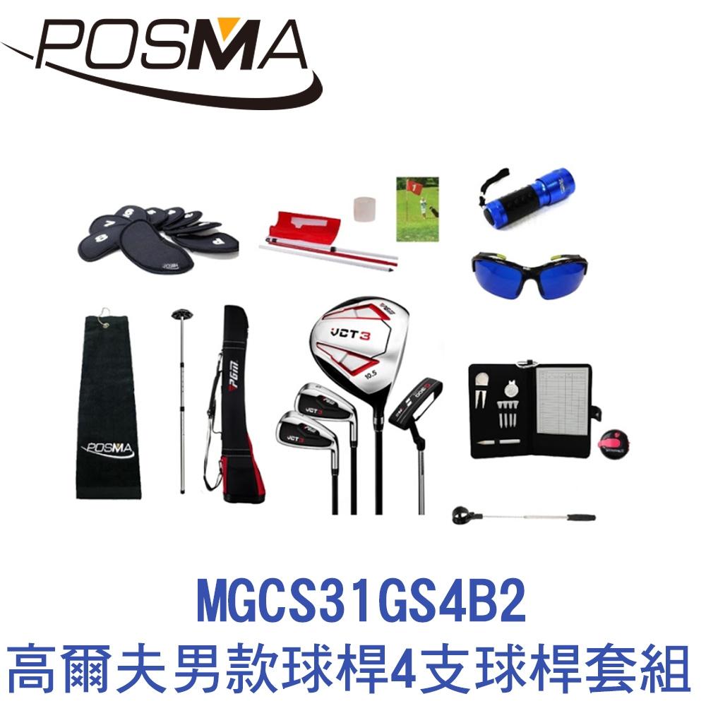 POSMA 高爾夫球桿 男款球桿 4支球桿套組 黑 MGCS31GS4B2
