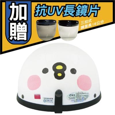 【T-MAO】正版卡通授權 P助 碗公帽 (安全帽│機車│鏡片 E1)