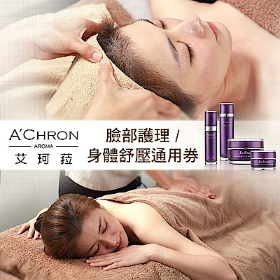 (台北/新竹)A Chron艾珂菈SPA臉部護理/身體舒壓通用券