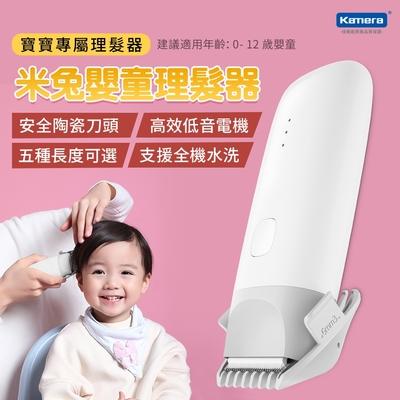米兔嬰兒理髮器 理髮機 電動剪髮 小米有品
