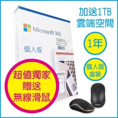微軟 Microsoft  365 中文 Office 個人版一年盒裝(送無線滑鼠)