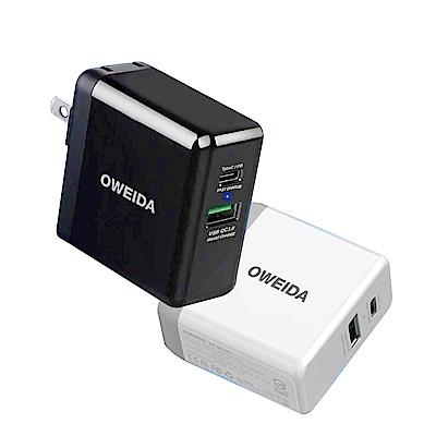 Oweida  PD 閃充+QC3.0快充閃電充電器AC-DK23T