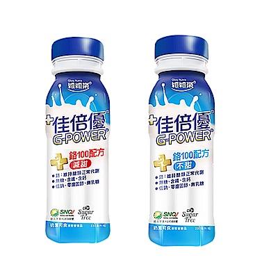 維樂佳倍優 鉻100即飲配方營養237ml x 24罐 / 箱(不甜 減甜)
