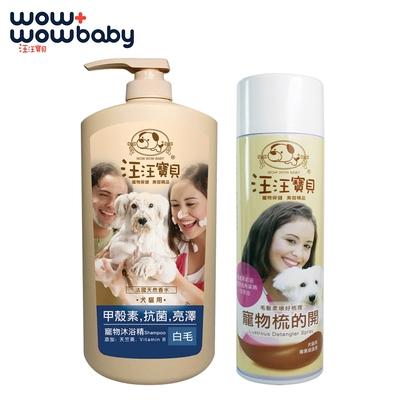 汪汪寶貝 甲殼素洗毛精-白毛1000ml+順毛噴劑梳的開160ml(犬貓適用)