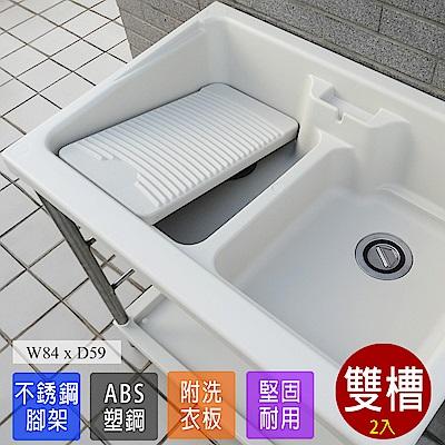 Abis 日式穩固耐用ABS塑鋼雙槽式洗衣槽(不鏽鋼腳架)-2入