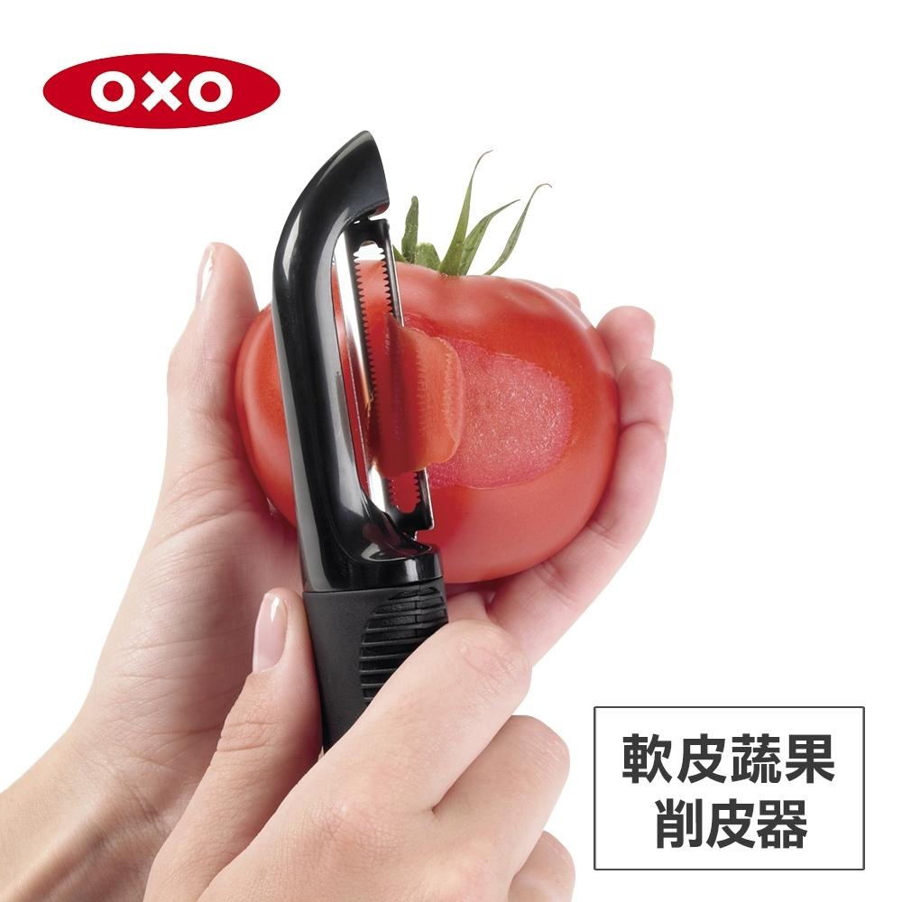 美國OXO 軟皮蔬果削皮器(快)