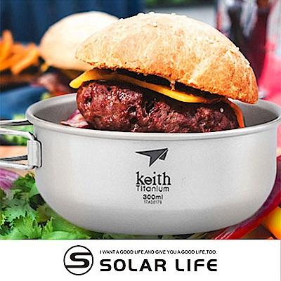 鎧斯Keith Ti5323純鈦輕量環保折疊握把湯碗.鈦金屬摺疊握把柄飯菜湯麵碗隨身餐具