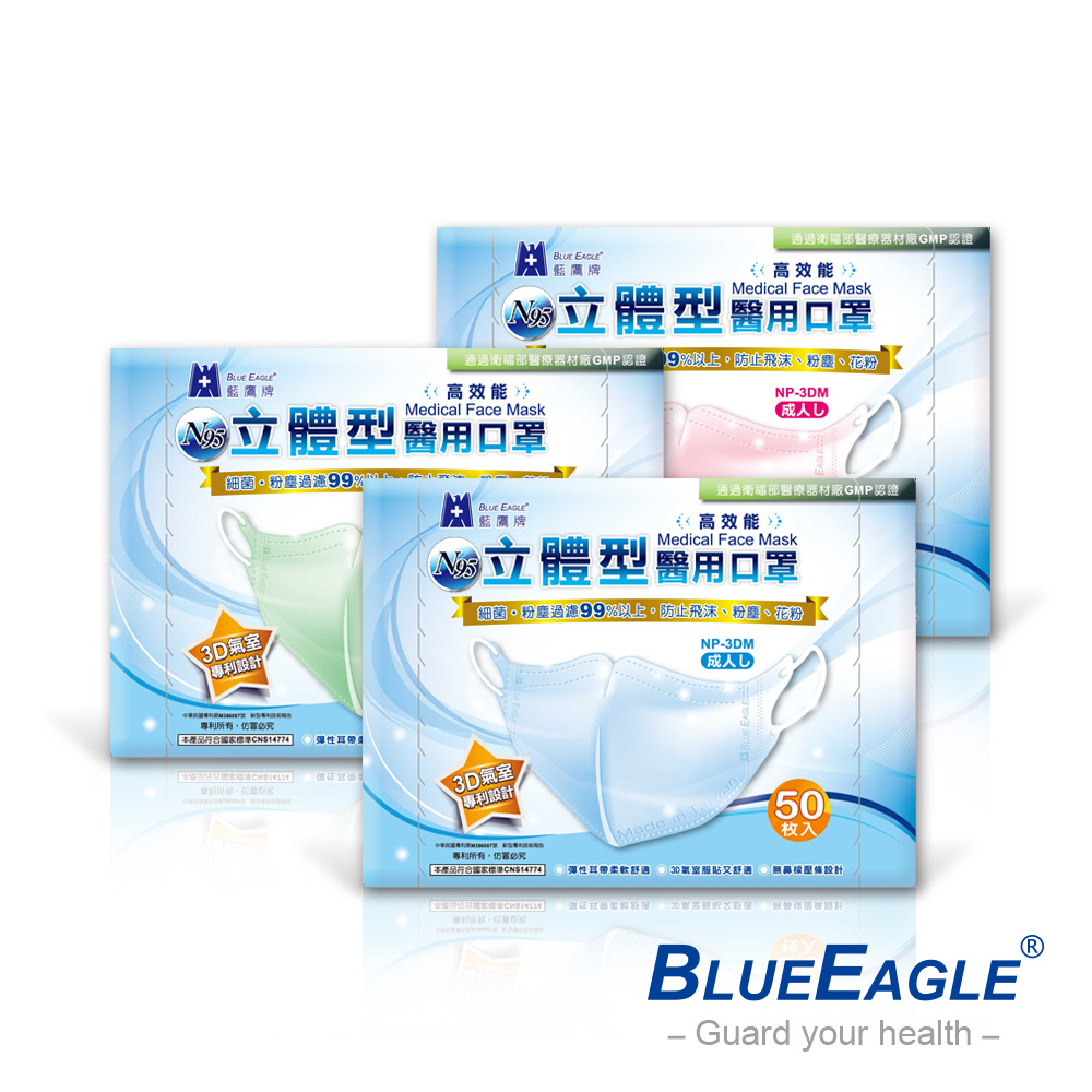 藍鷹牌 N95醫療口罩 成人立體型醫用口罩 50入x5盒