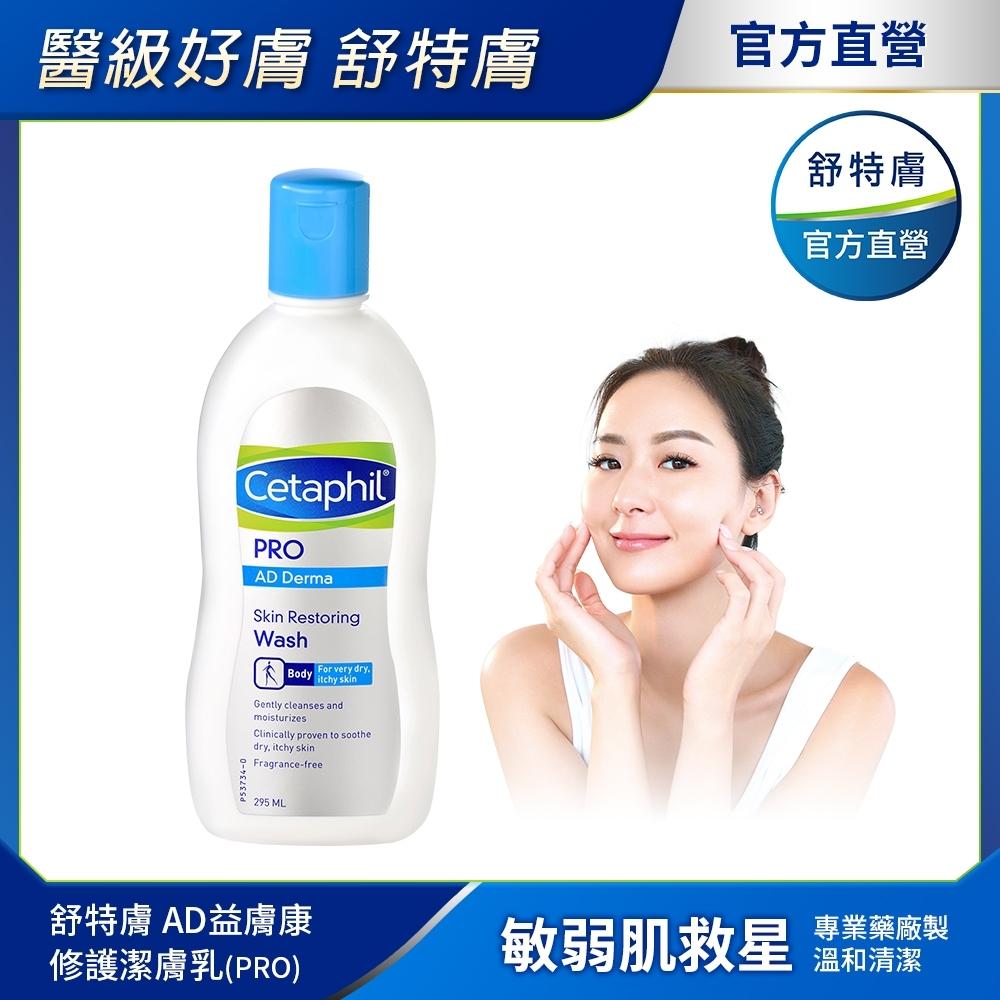 【Cetaphil 舒特膚官方】AD益膚康修護潔膚乳