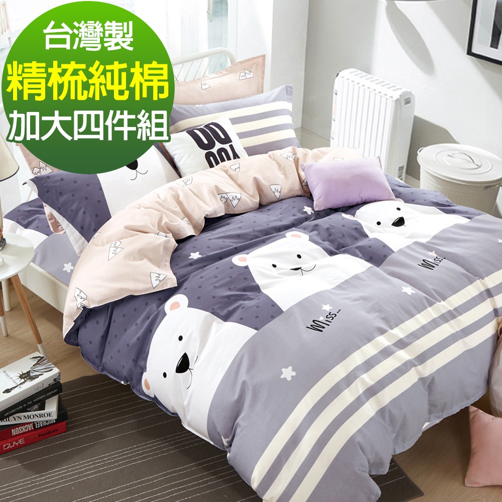 9 Design 奇爾大熊 加大四件組 100%精梳棉 台灣製 床包被套純棉四件式