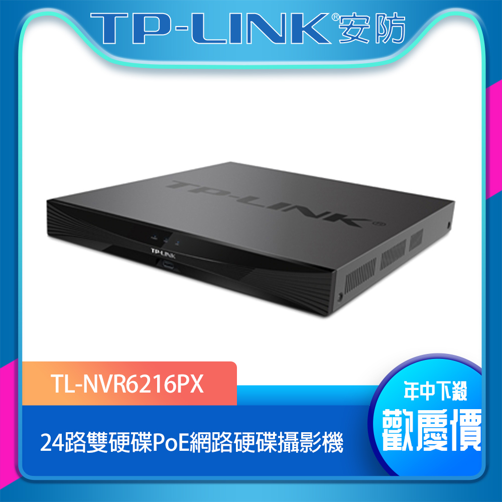 【TP-LINK】TL-NVR6216PX H.265 PoE網路硬碟攝影機 24路雙硬碟 product image 1