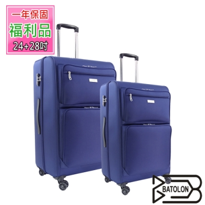 (福利品 24+28吋) 尊爵貴族PP TSA鎖商務箱/行李箱 (藍色)