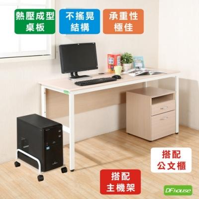 《DFhouse》頂楓150公分電腦辦公桌 主機架 活動櫃 150*60*76