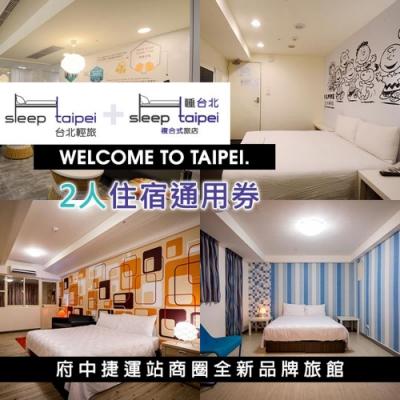 (台北)台北輕旅/睡台北時尚輕旅店-2人住宿通用券