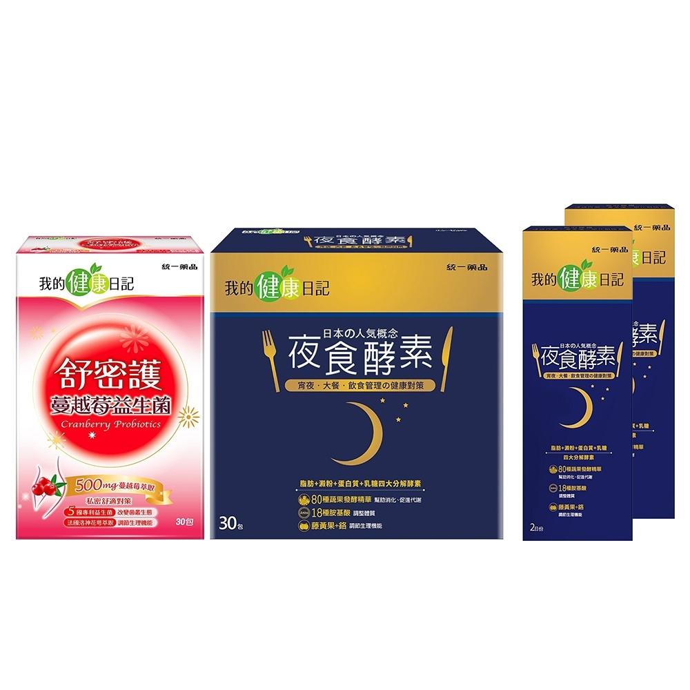 我的健康日記 夜食酵素(30入x1盒)+(2入x2盒)+舒密護蔓越莓30包X1盒