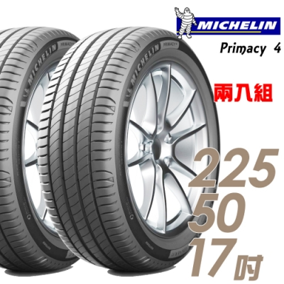 【米其林】PRIMACY 4 高性能輪胎_二入組_225/50/17(PRI4)