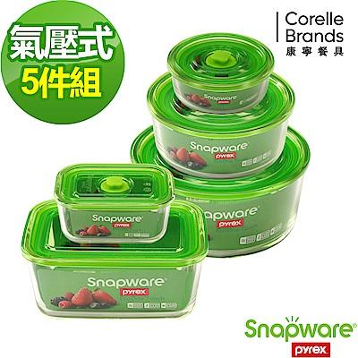 Snapware康寧密扣 Eco One Touch氣壓式玻璃保鮮盒5件組(501)