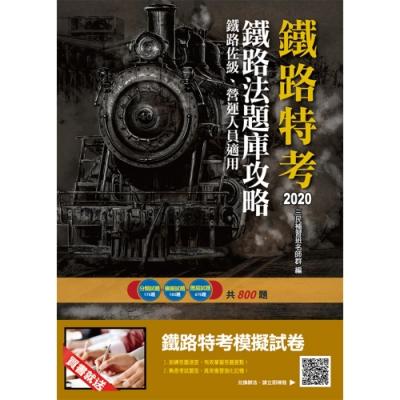 2020年鐵路法題庫攻略 (鐵路特考佐級、營運人員適用) (E049R20-1)