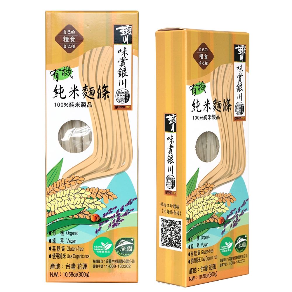 銀川  有機純米麵條(300g)
