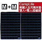 CampLife 美麗人生充氣床墊M+M-2入套裝_星辰藍