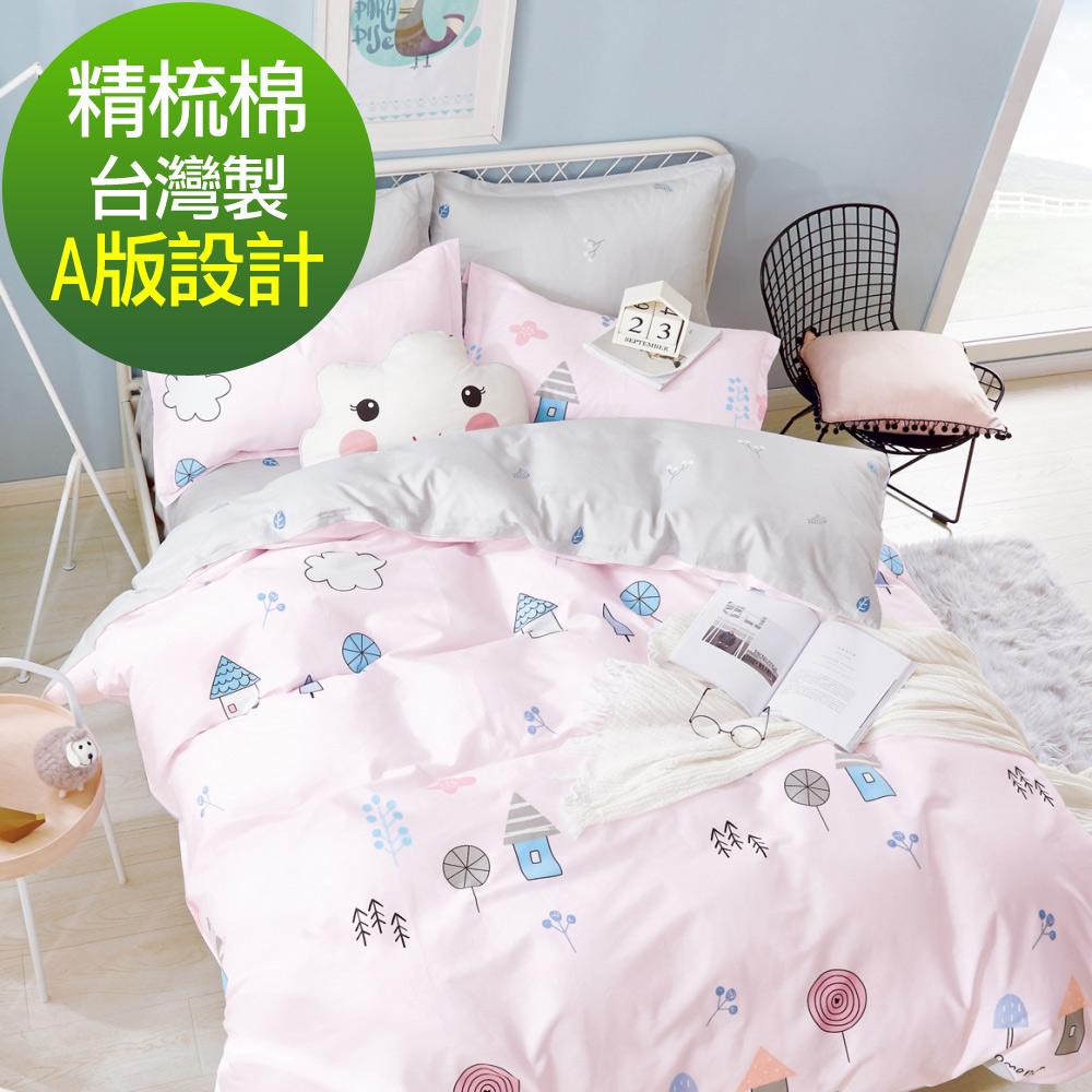 La Lune 台灣製40支精梳純棉單人床包二件組 小公主童話