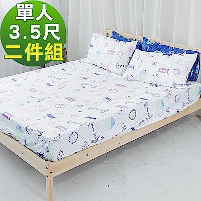 米夢家居-原創夢想家園-台灣製造100%精梳純棉單人3.5尺床包兩件組(白日夢)