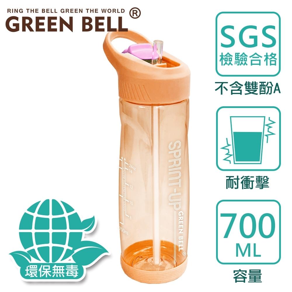 GREEN BELL綠貝 極速運動水壺700ml-躍動橘