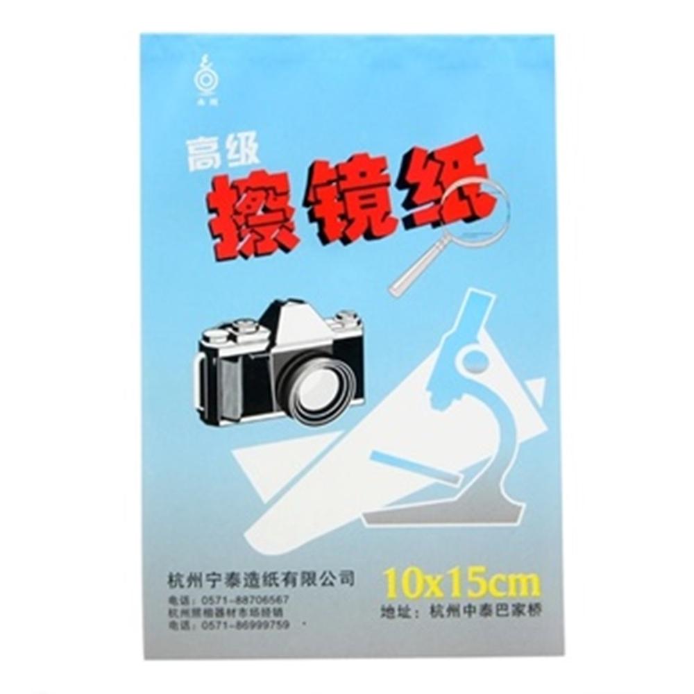 杭州宇泰鏡頭拭鏡紙50張/本(大張,10x15cm)