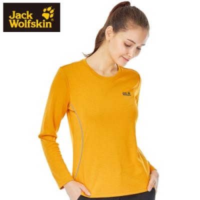 【Jack wolfskin 飛狼】女 圓領長袖排汗衣 T恤 竹碳溫控『黃色』