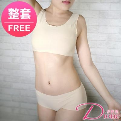 Dione 狄歐妮 無痕內衣褲 涼感透氣隱形(上衣+內褲/成套)