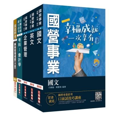 2021台灣菸酒從業評價職位人員[事務管理]套書(企業管理+事務管理+會計學+國文+英文)(S015E21-1)