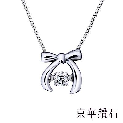 京華鑽石 跳舞鑽系列之小蝴蝶結 18K Dancing Diamond項鍊