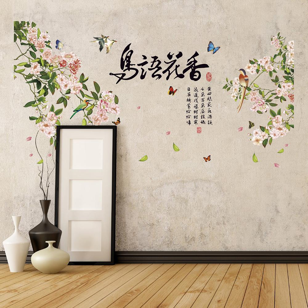 半島良品 DIY無痕壁貼-中國風鳥語花香 XH9251  60x90cm