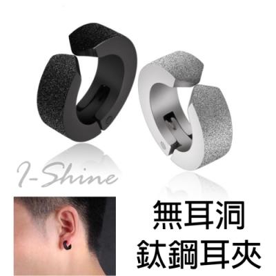I-Shine-西德鋼-潮男女-韓版個性復古磨砂面鈦鋼耳夾(2入)DA37