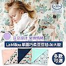 La Millou單面巧柔豆豆毯嬰兒毯寶寶被毯-加大款(多款可選)