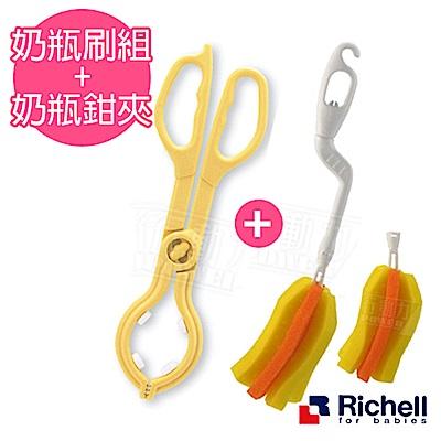 【任選】日本《Richell-利其爾》新生奶瓶清潔套組【全方面清潔】