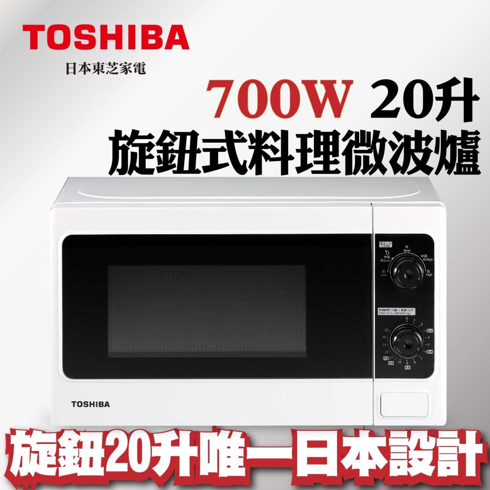 【TOSHIBA東芝】旋鈕式料理微波爐 (20L) ER-SM20(W)TW