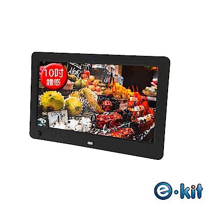 逸奇e-Kit 10吋人體感應數位相框電子相冊 DF-S10-BK