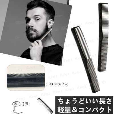 Kiret 薄型專業剪髮梳/扁梳/造型梳2入-黑色