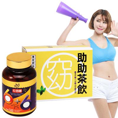 亞山娜生技 6倍纖+助助茶