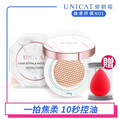 【UNICAT變臉貓】眾多網友強力推薦款 持妝控油組