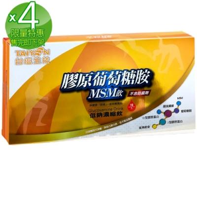 台鹽生技限量特惠 膠原葡萄糖胺MSM飲4盒(效期至2020/07月;16小杯/盒)