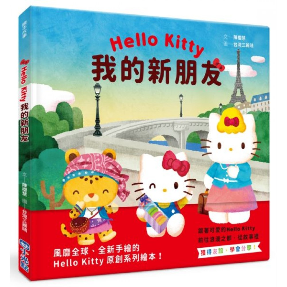 【Hello Kitty系列繪本3】我的新朋友