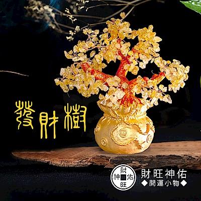 財旺神佑 招財黃水晶開運發財樹聚寶盆-高16cm