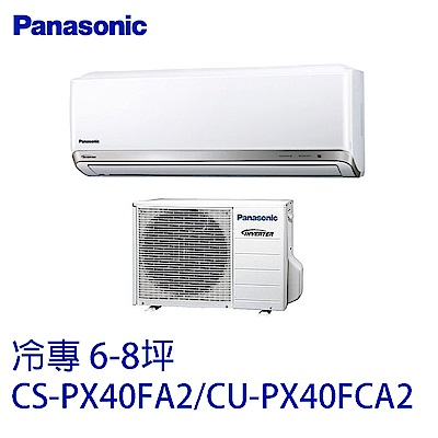 Panasonic國際牌變頻冷專分離式冷氣CS-PX40FA2/CU-PX40FCA2