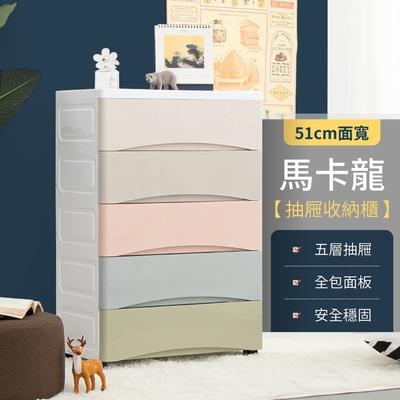 [時時樂限定]IDEA-馬卡龍51cm面寬五層抽屜收納櫃